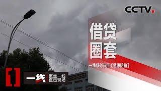 《一线》 20200403 慧眼防骗·借贷圈套  CCTV社会与法