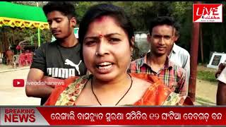 latest news of odisa