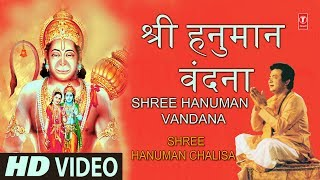 Subscribe our channel for more updates: http://www./tseriesbhakti hanuman bhajan: श्री हनुमान वंदना shree vandana singer: hariharan music ...