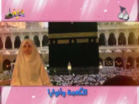 Ya Makkah Ya Taibah 2 of 7