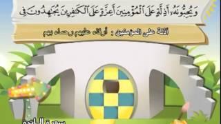 Learn the Quran for children : Surat 005 Al-Ma'idah (The Food)