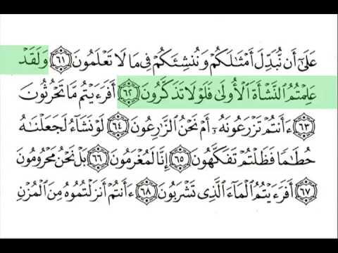 056: Bacaan al-Waqiah - Saad al-ghamidi