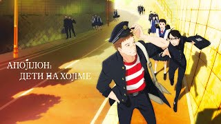 Аполлон: Дети на холме - Все серии! 1-6 (Озвучка) - Аниме-марафон   Sakamichi no Apollon