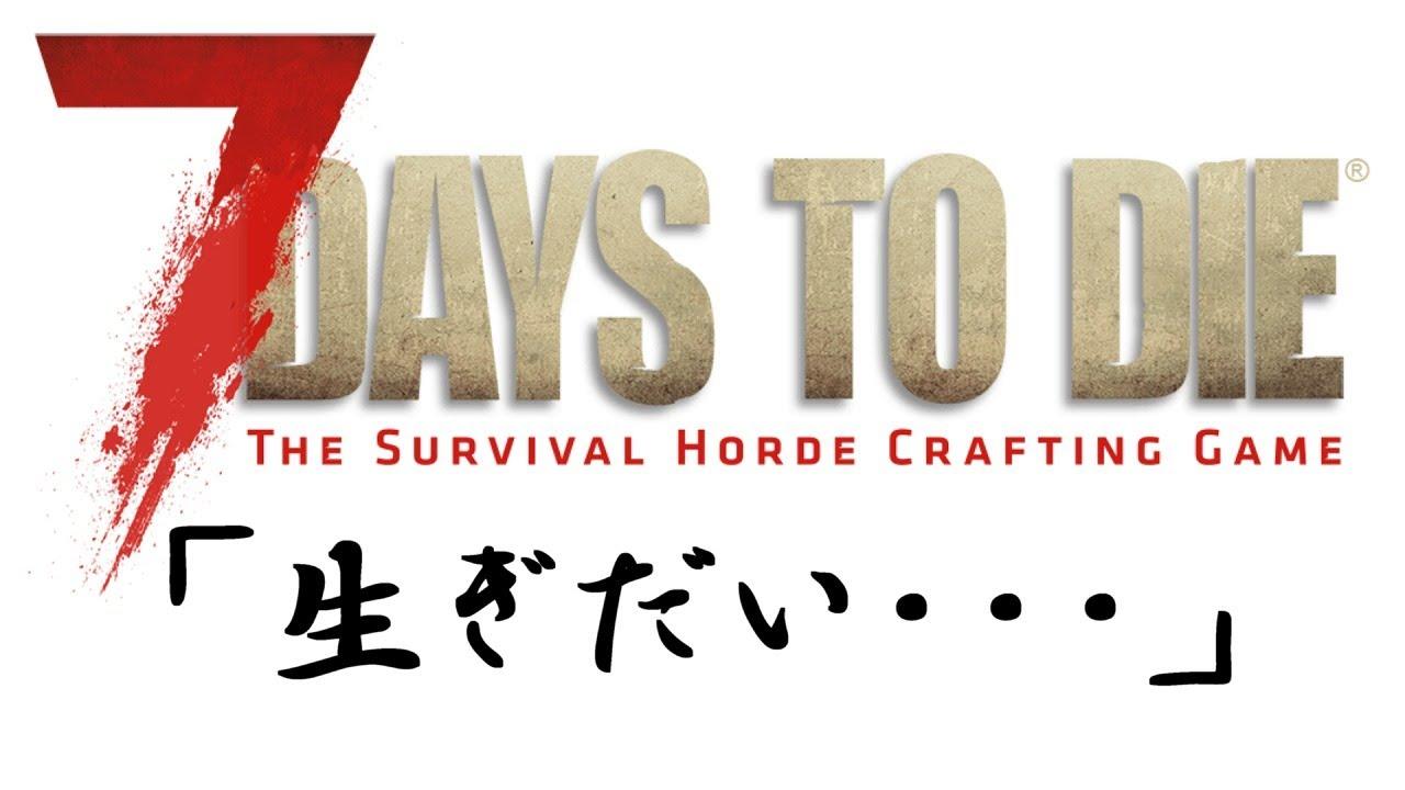 【7 Days to Die】すべてを捨てて・・・α19