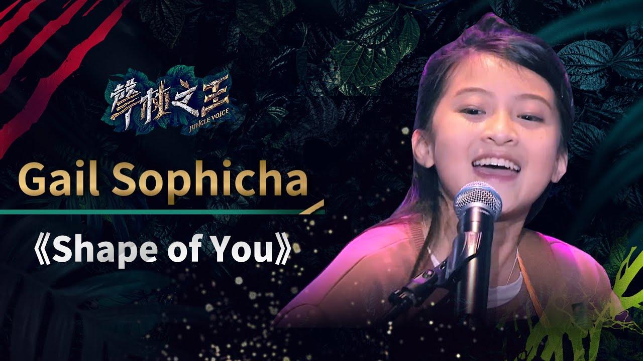 【聲林之王】EP5精華 泰國小天才Gail萌度破表 大秀改編《Shape of You》 蕭敬騰 林宥嘉 潘瑋柏 jungle voice - YouTube