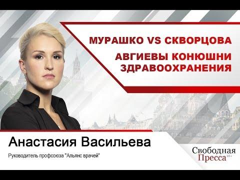 Мурашко VS Скворцова. Авгиевы конюшни здравоохранения