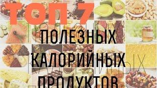 Топ-7 самых полезных КАЛОРИЙНЫХ продуктов|Ода Арахисовой Пасте