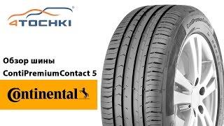 Обзор шины Continental ContiPremiumContact 5 на 4 точки. Шины и диски 4точки - Wheels & Tyres