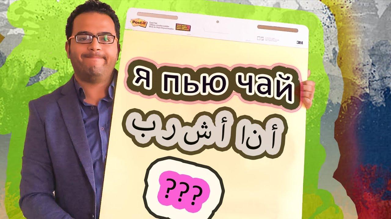 как сказать я пью чай по-Арабски تعلم اللغه الروسية فعل شرب