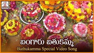 Bathukamma Song 2016 | Bangaru Bathukamma | Telangana Folk Song | Lalitha Audios and Videos