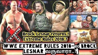 WWE Extreme Rules 2018-ல Brock Lesnar வருவாரா..?/World Wrestling Tamil