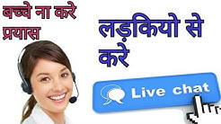लड़कियो से करे live chat/ cam 2cam/ reviews 4 Android apps