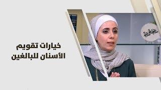 د. هبة الزغول - خيارات تقويم الأسنان للبالغين - طب وصحة