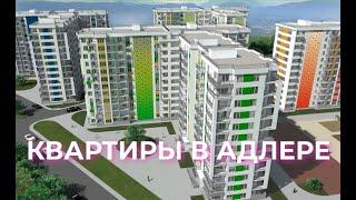 Купить квартиру в новостройке/Купить жилье квартиру/Новостройка купить