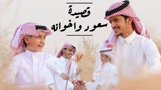 قصيدة سعود واخوانه - حصري 2018