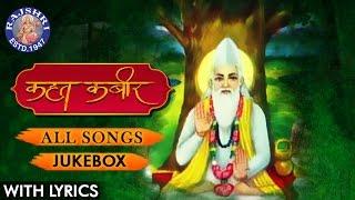 Kahat Kabir All Songs Jukebox | Popular Kabir Songs | Kabir Bhajans With Lyrics