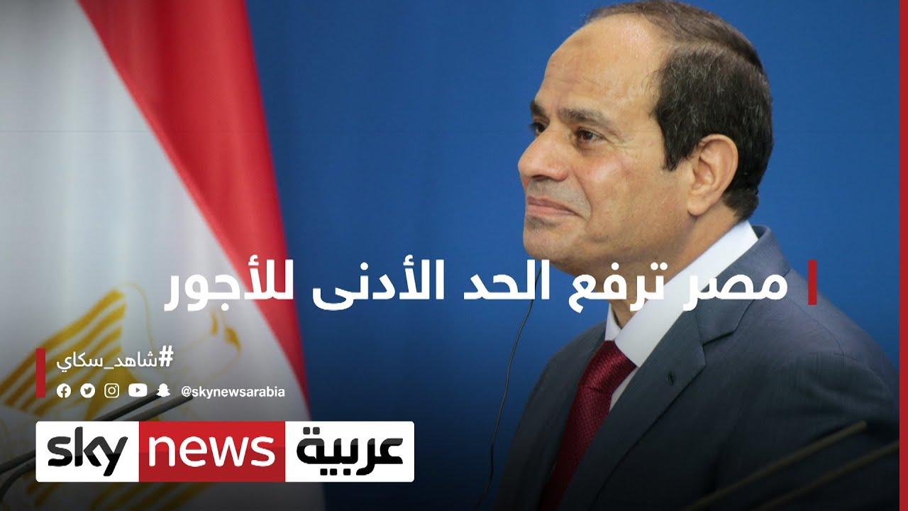 مصر ترفع الحد الأدنى للأجور في نقلة -غير مسبوقة-