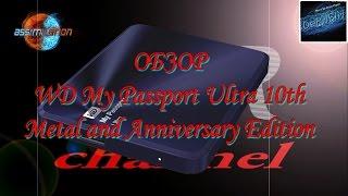 Обзор - WD My Passport Ultra 10th