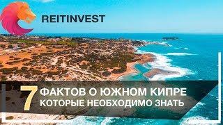 🇨🇾👉Южный Кипр - ТОП-7 фактов которые нужно знать перед отдыхом на Кипре!