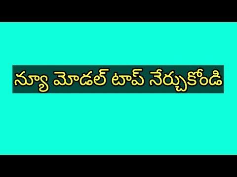 New model top stitching in Telugu