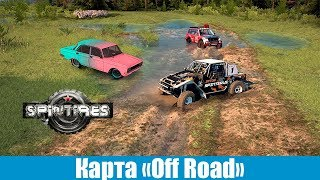 Spin Tires Карта OffRoad