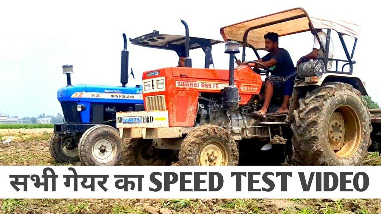 Swaraj 855 और New Holland 3630 Speed Test video दोनो टैक्टर ही 16.9.28 के टायर वाले है