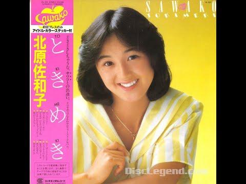 Sawako Kitahara - 北原佐和子 (1982)  [Full Album]