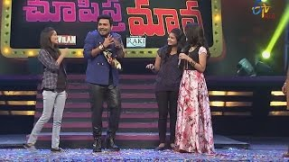 Cinema Chupista Mava | 19th January 2017 | Latest Promo | ETV Plus