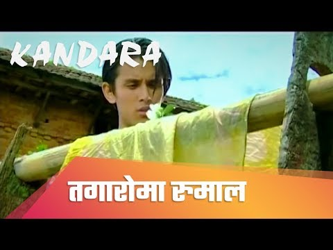 तगारोमा रुमाल राखी | Tagaro ma Rumal Rakhi - Kandara Band Evergreen Song