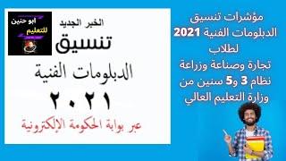 مؤشرات تنسيق الدبلومات الفنية 2021 لطلبة تجارة وصناعة وزراعة نظام 3و5 سنين من وزارة التعليم العالي
