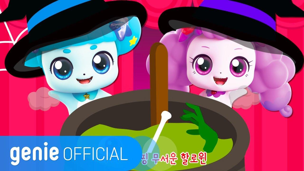 이정은 Lee Jeongeun - 티니핑 할로윈송 Teenieping Halloween song Official M/V