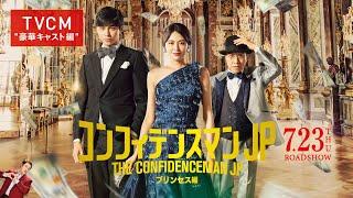 『コンフィデンスマンJP  プリンセス編』TVCM