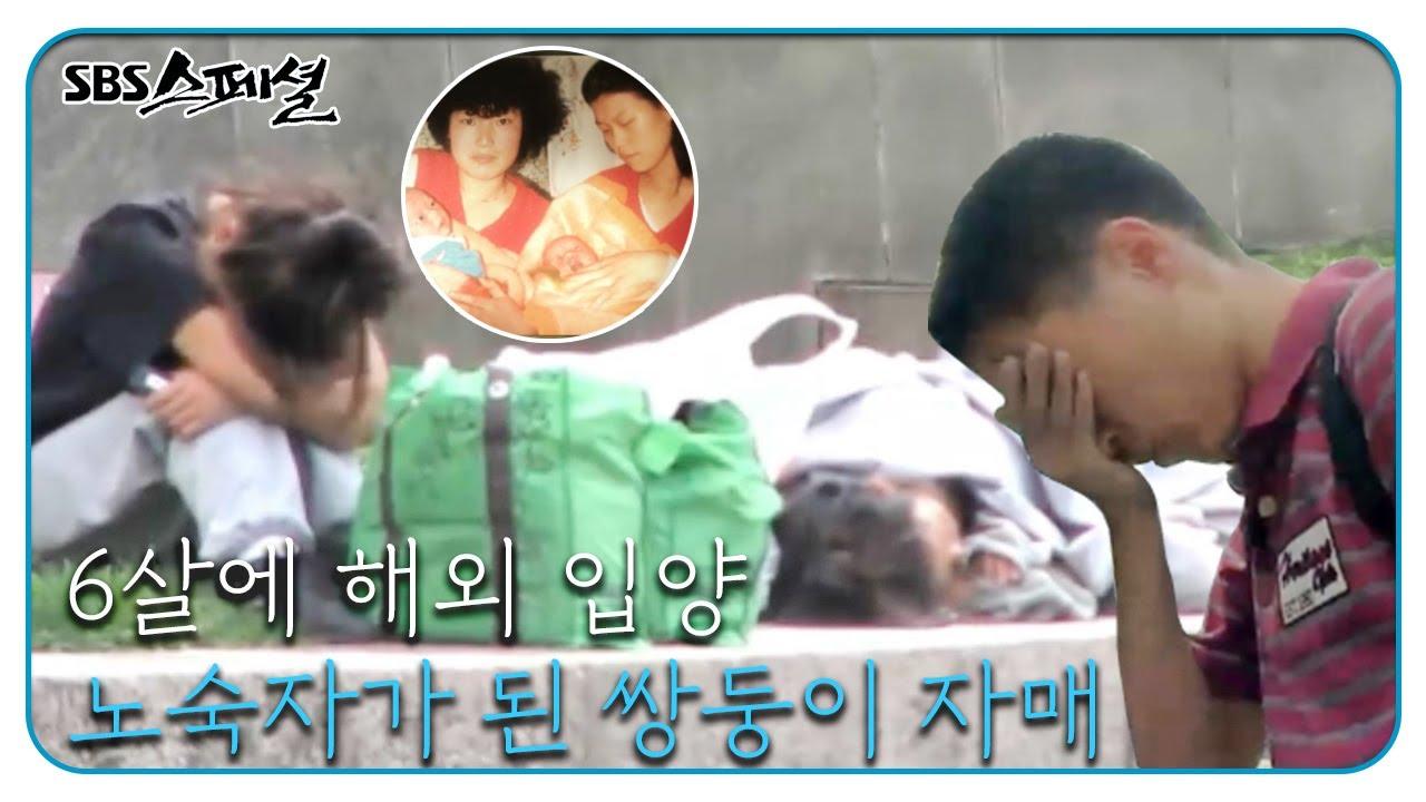 Download 해외 입양 후 노숙자가 된 쌍둥이 자매! '워싱턴 거리에는 쌍둥이 자매가 있다' (1/3)ㅣSBS 스페셜(SBS Special)ㅣSBS Story