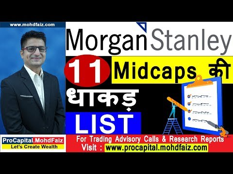 Morgan Stanley  11 Midcaps की धाकड़ LIST | Latest Share Market Tips | Latest Share Market Videos