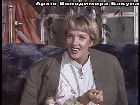 Лайма Вайкуле (Laima Vaikule). Интервью в Киеве 29.01.1994.