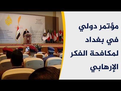 مؤتمر دولي في بغداد لمكافحة الفكر الإرهابي  - نشر قبل 8 ساعة