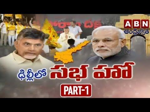 Debate On AP CM Chandrababu New Strategy   Part 1   ABN Telugu