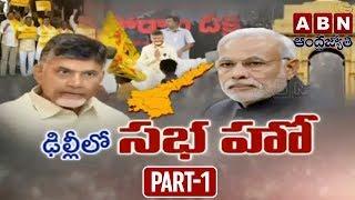 Debate On AP CM Chandrababu New Strategy | Part 1 | ABN Telugu