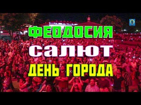 сайт знакомств города феодосии