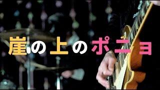 【MusicVideo】崖の上のポニョ / The Retrievers feat.初音ミク thumbnail