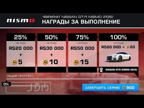 Real Racing 3 - Nissan GT-R Nismo (R35) Championship