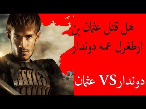 لماذا قتل عثمان بن ارطغرل عمه دوندار ؟