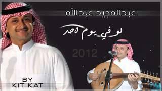 عبد المجيد عبدالله لو يوم احد