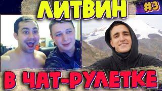 Литвин в чат рулетке, встретил подписчиков, реакции девушек на Мишу, новое видео, моменты со стрима