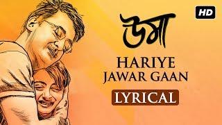 Hariye Jawar Gaan   হারিয়ে যাওয়ার গান   Lyrical   Uma   Jisshu   Sara   Anupam   Srijit   SVF Music