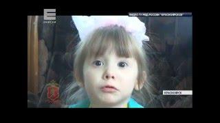 В Красноярске ищут родителей брошенной в микрорайоне Солнечный трехлетней девочки (Новости 11.03.16)
