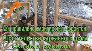 Как правильно смонтировать фронтон  Строительство каркасного дома своими руками