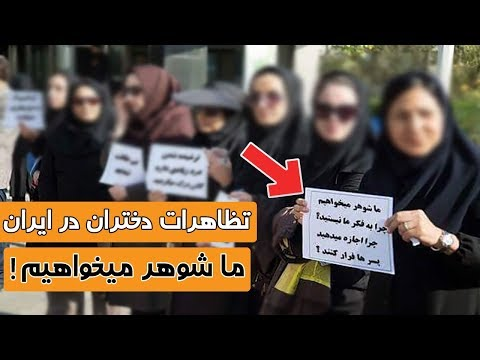 دختران در ایران ما شوهر می خواهیم ، چرا به فکر ما نیستید؟