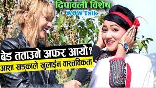 सुरुमा  बेड तताउने अफर आयो?-आशा खड्काले खुलाईन वास्तविकता| Aasha Khadka |Wow Talk | Wow Nepal