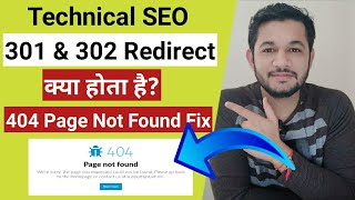 What is 301 and 302 Redirect in Technical SEO and how it works?